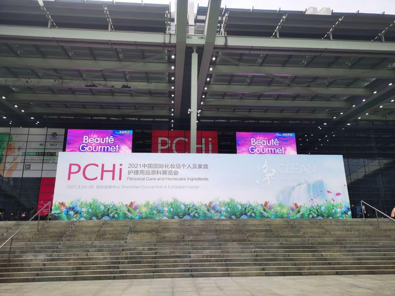 美丽重逢 共话未来丨唯铂莱参加2021年度PCHI